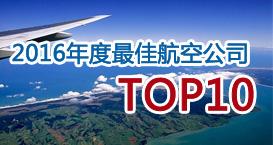 2016年度最佳航空公司TOP10!