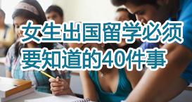 女生出国留学必须要知道的40件事,转给你身边的她