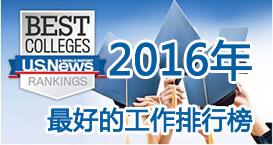 U.S.News发布2016年最好的工作排行榜