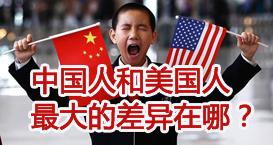 中国人和美国人最大的差异在哪?