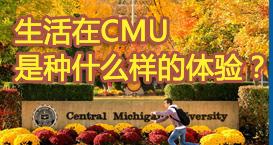 生活在CMU中密歇根大学到底是种什么样的体验?