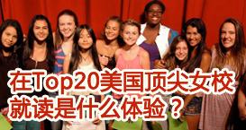 在Top20美国顶尖女校就读是什么体验?