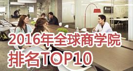 2016年全球商学院排名TOP10