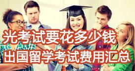 光考试要花多少钱?出国留学考试费用汇总
