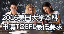 2016美国大学本科申请TOEFL最低要求(更新版)
