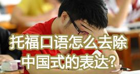 托福口语怎么去除中国式的表达?