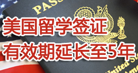 美国留学签证新政策 有效期延长至5年