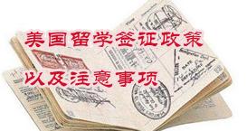 美国留学签证政策以及注意事项